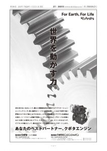 ad_1894_02_kubota