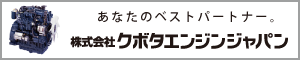 株式会社クボタエンジンジャパン