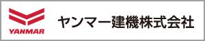 ヤンマー建機株式会社