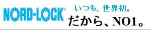 ノルトロックジャパン
