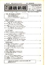 建機新報 創刊号 昭和52年8月31日発刊