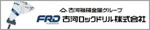古河ロックドリル株式会社