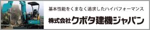 株式会社クボタ建機ジャパン