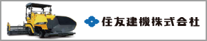 bnr_sumitomo_kenki
