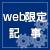 webgentei-50px