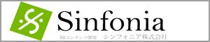 シンフォニア株式会社