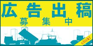 bnr_side_koukoku003