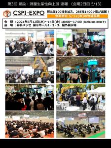 【CSPI-EXPO2021】会期初日速報_改
